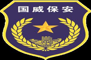 山东国威保安服务有限公司